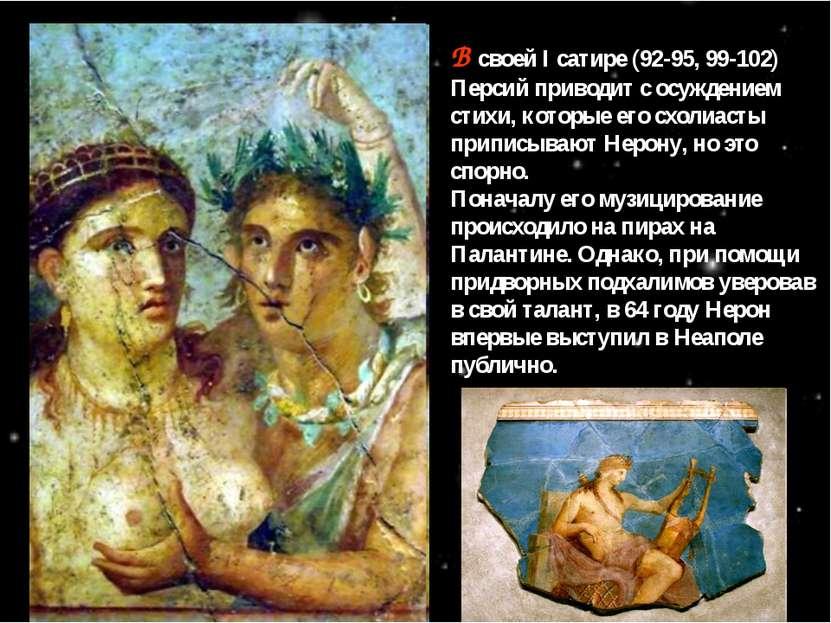 В своей I сатире (92-95, 99-102) Персий приводит с осуждением стихи, которые ...