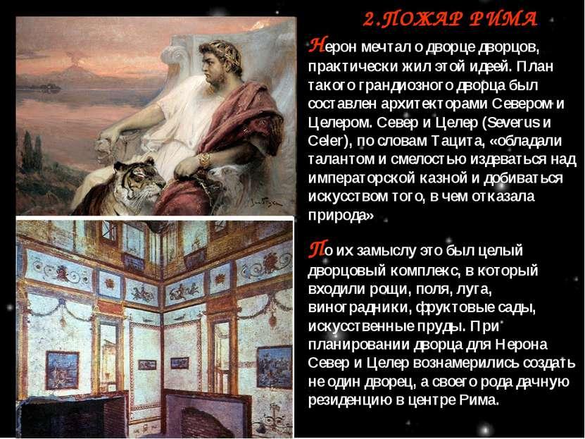 Нерон мечтал о дворце дворцов, практически жил этой идеей. План такого гранди...