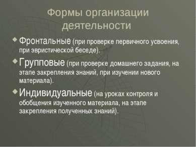 Формы организации деятельности Фронтальные (при проверке первичного усвоения,...