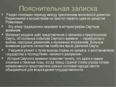Раздел посвящен периоду между пресечением московской династии Рюриковичей и в...