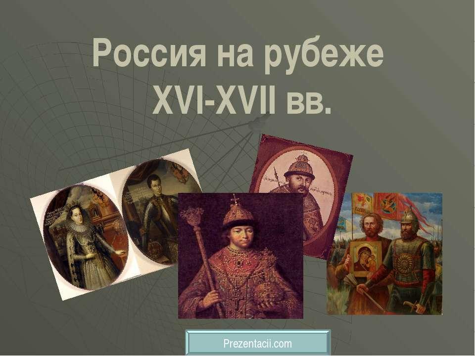 Россия на рубеже XVI-XVII вв.