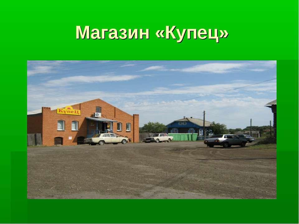 Магазин «Купец»