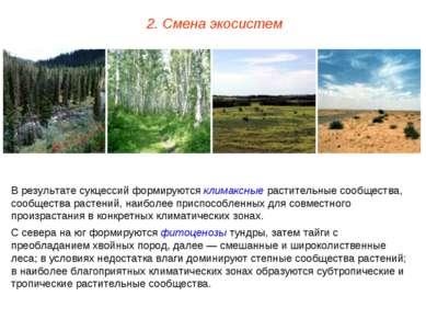2. Смена экосистем В результате сукцессий формируются климаксные растительные...