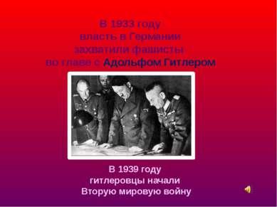 В 1939 году гитлеровцы начали Вторую мировую войну В 1933 году власть в Герма...