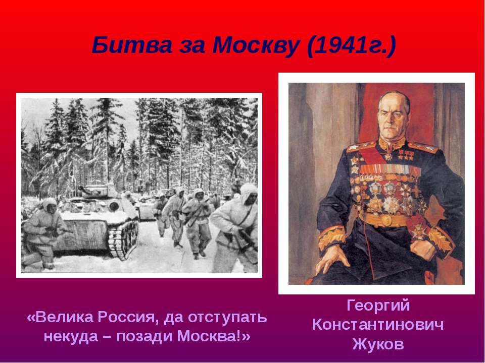 Битва за Москву (1941г.) «Велика Россия, да отступать некуда – позади Москва!...