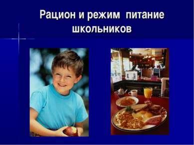 Рацион и режим питание школьников