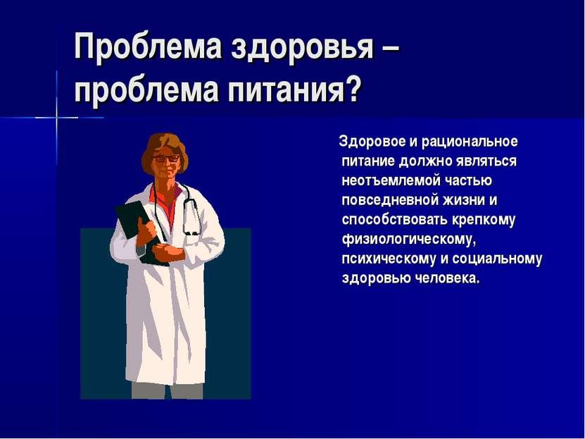 Проблема здоровья – проблема питания? Здоровое и рациональное питание должно ...