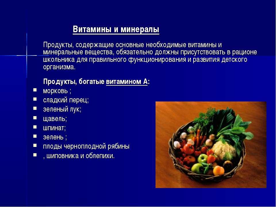 Витамины и минералы Продукты, содержащие основные необходимые витамины и мине...