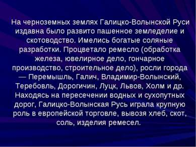 На черноземных землях Галицко-Волынской Руси издавна было развито пашенное зе...
