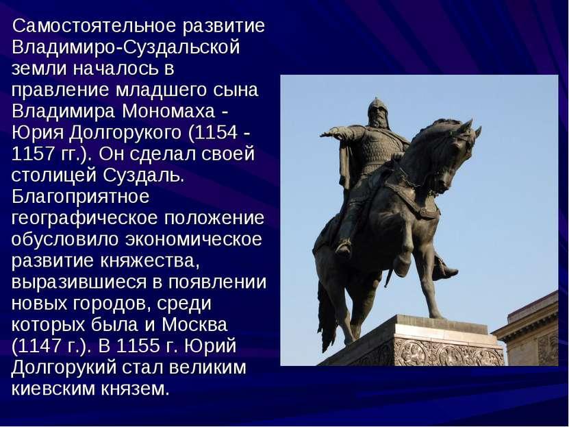 Самостоятельное развитие Владимиро-Суздальской земли началось в правление мла...