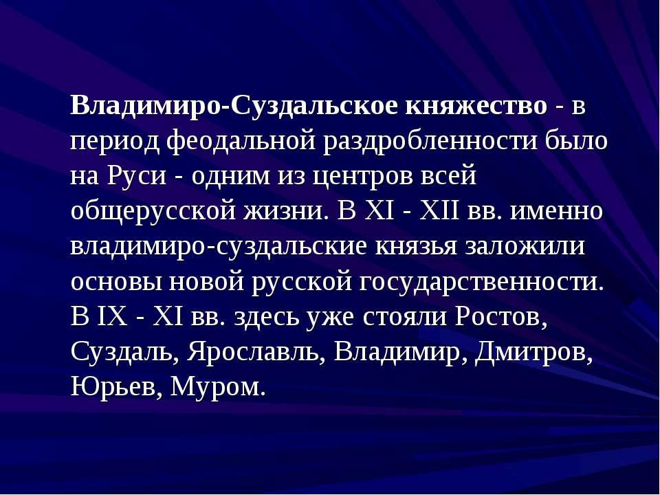 Владимиро-Суздальское княжество - в период феодальной раздробленности было на...