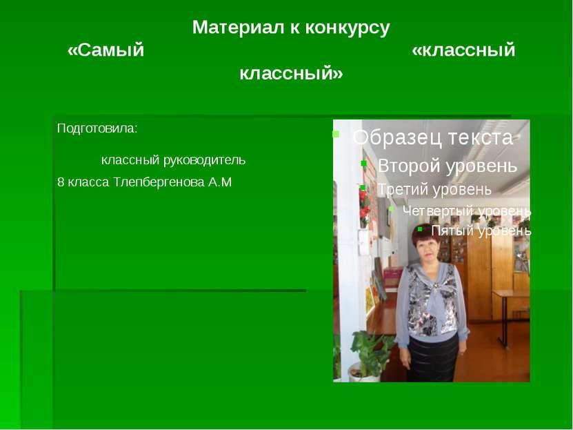 Материал к конкурсу «Самый «классный классный» Подготовила: классный руководи...