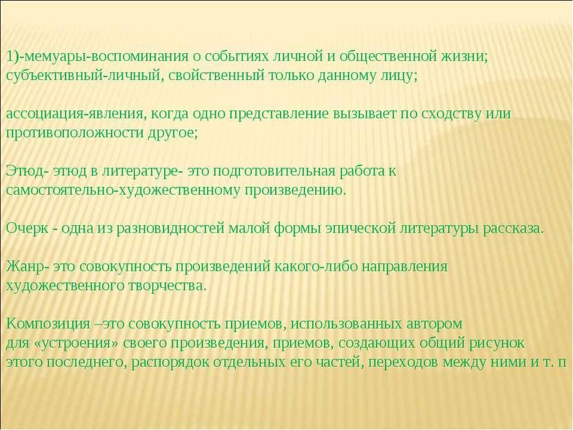 1)-мемуары-воспоминания о событиях личной и общественной жизни; субъективный-...