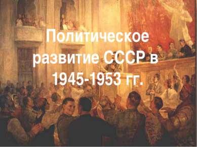 Политическое развитие СССР в 1945-1953 гг.
