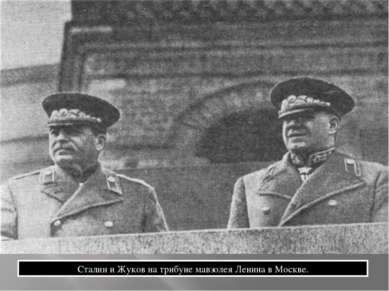 Сталин и Жуков на трибуне мавзолея Ленина в Москве.