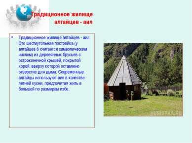 Традиционное жилище алтайцев - аил Традиционное жилище алтайцев - аил. Это ше...