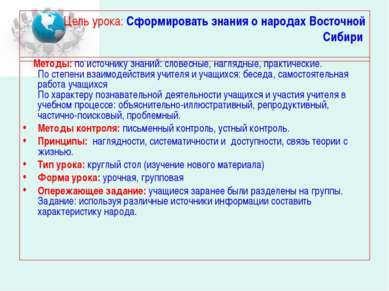 Цель урока: Сформировать знания о народах Восточной Сибири Методы: по источни...