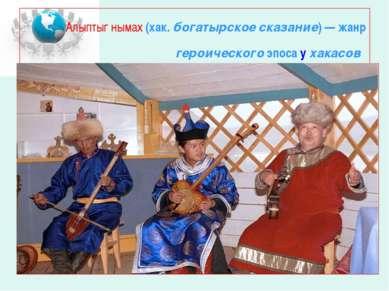 Алыптыг нымах (хак. богатырское сказание)— жанр героического эпоса у хакасов