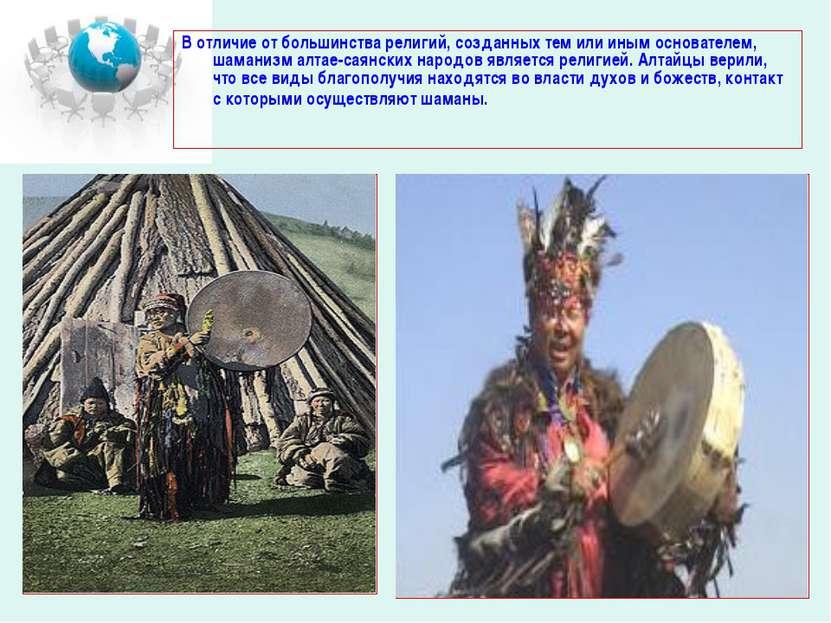 В отличие от большинства религий, созданных тем или иным основателем, шаманиз...
