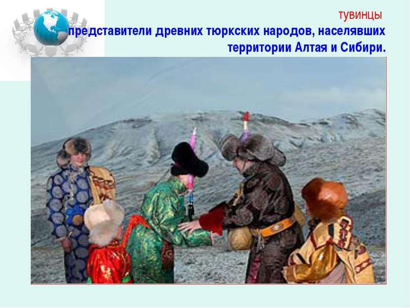 тувинцы представители древних тюркских народов, населявших территории Алтая и...