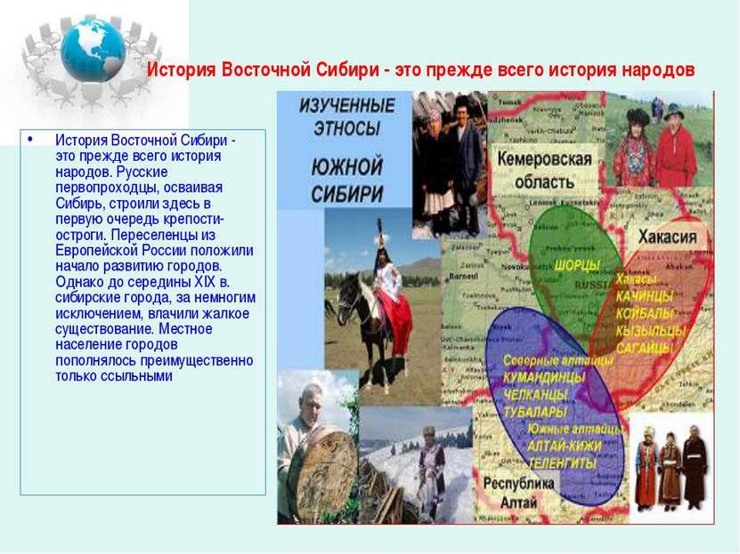 История Восточной Сибири - это прежде всего история народов История Восточной...