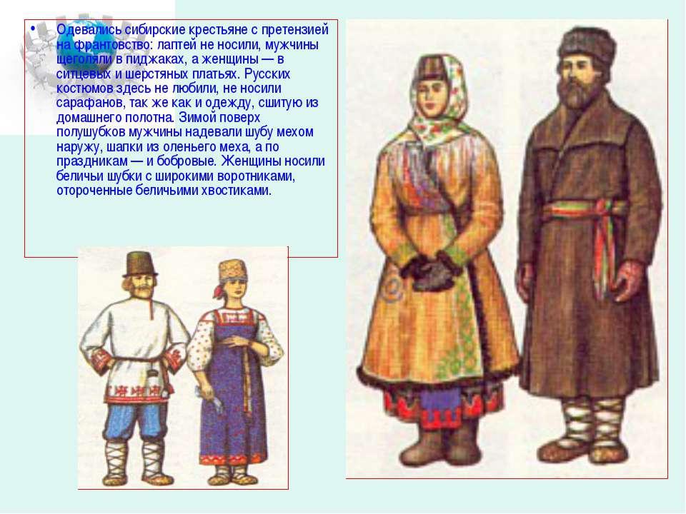 Одевались сибирские крестьяне с претензией на франтовство: лаптей не носили, ...