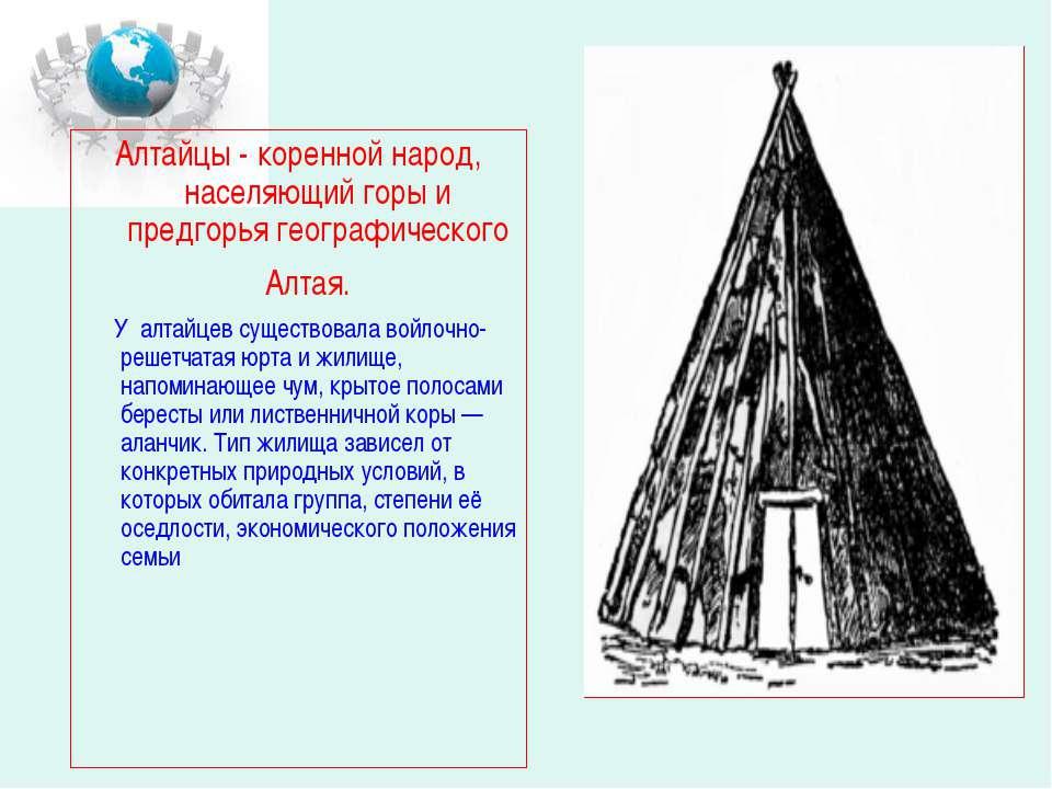 Алтайцы - коренной народ, населяющий горы и предгорья географического Алтая. ...