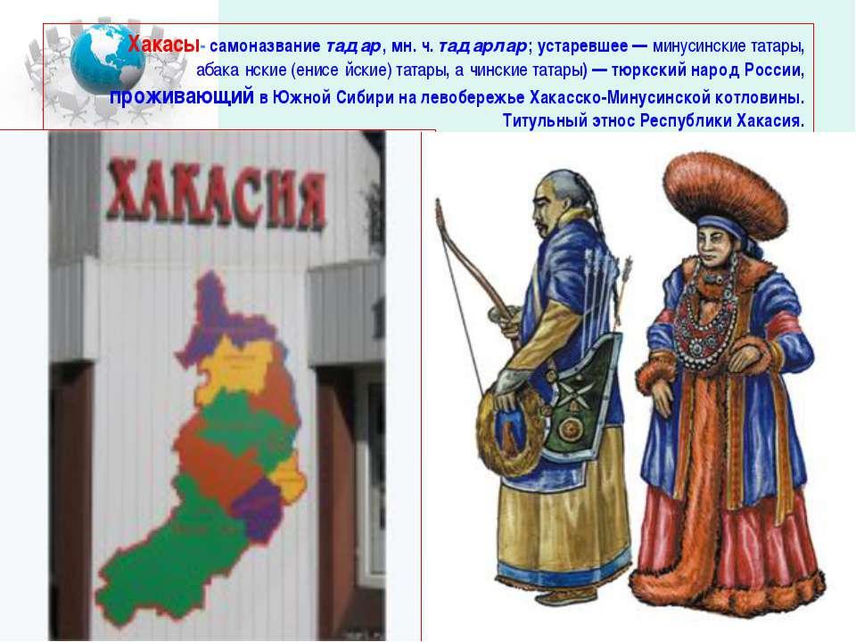Хакасы- самоназвание тадар, мн. ч. тадарлар; устаревшее — минусинские татары,...