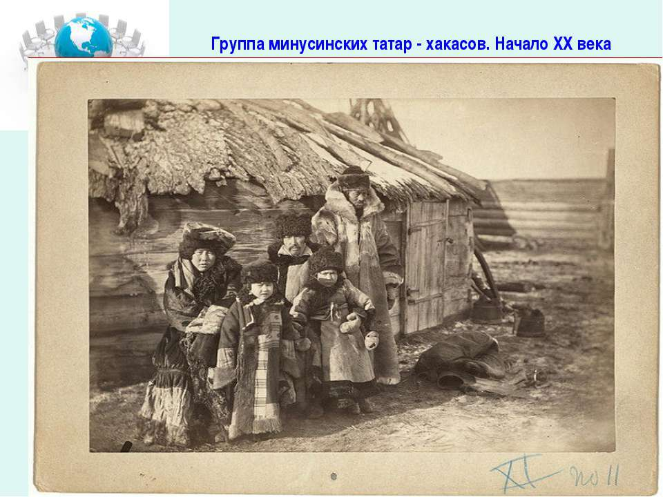 Группа минусинских татар - хакасов. Начало XX века