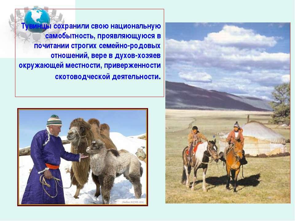 Тувинцы сохранили свою национальную самобытность, проявляющуюся в почитании с...