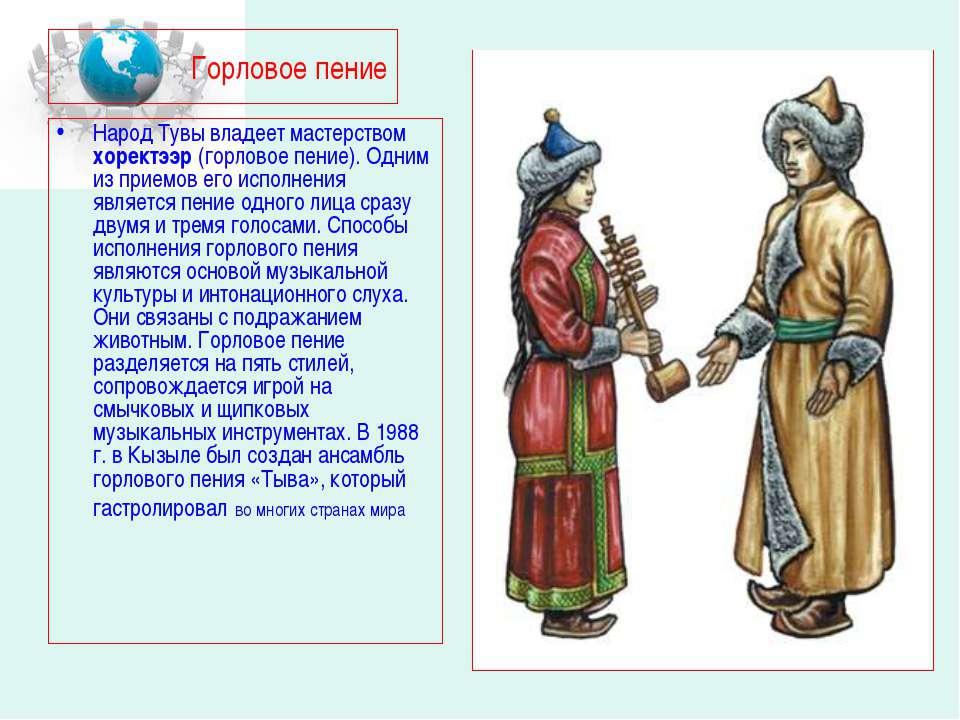 Горловое пение Народ Тувы владеет мастерством хоректээр (горловое пение). Одн...
