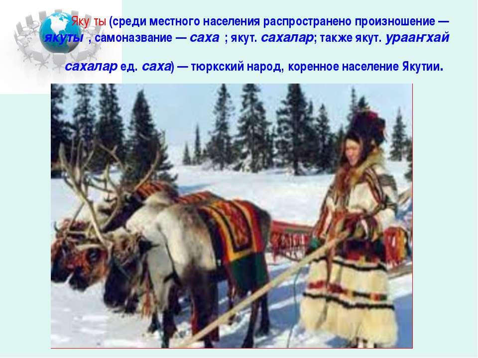 Яку ты (среди местного населения распространено произношение— якуты , самона...