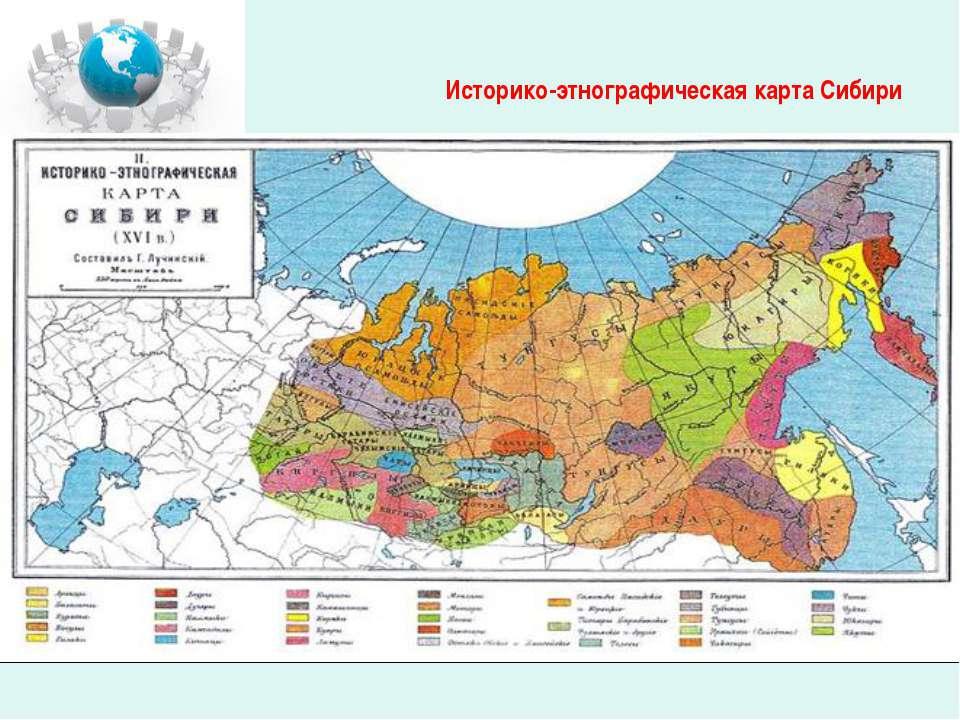 Историко-этнографическая карта Сибири
