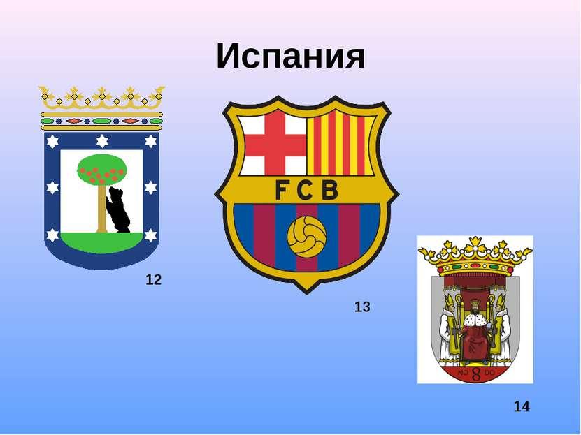 Испания 12 13 14
