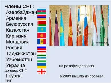 Члены СНГ: Азербайджан Армения Белоруссия Казахстан Киргизия Молдавия ...