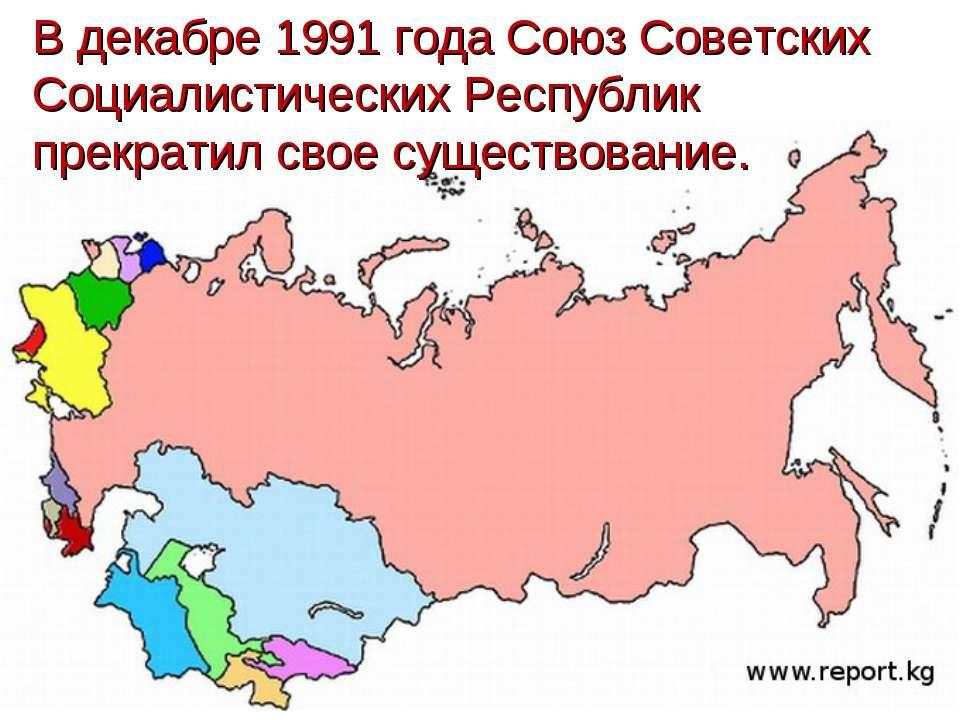 В декабре 1991 года Союз Советских Социалистических Республик прекратил свое ...