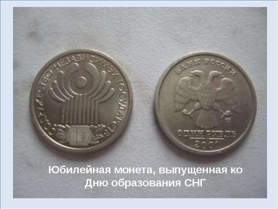 Юбилейная монета, выпущенная ко Дню образования СНГ
