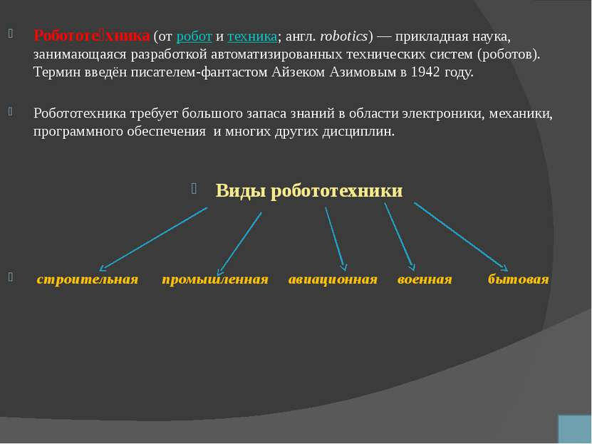 Искусственный интеллект Это наука и разработка интеллектуальных машин и систе...