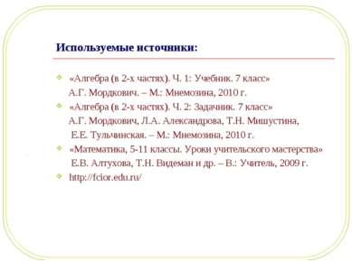 Используемые источники: «Алгебра (в 2-х частях). Ч. 1: Учебник. 7 класс» А.Г....