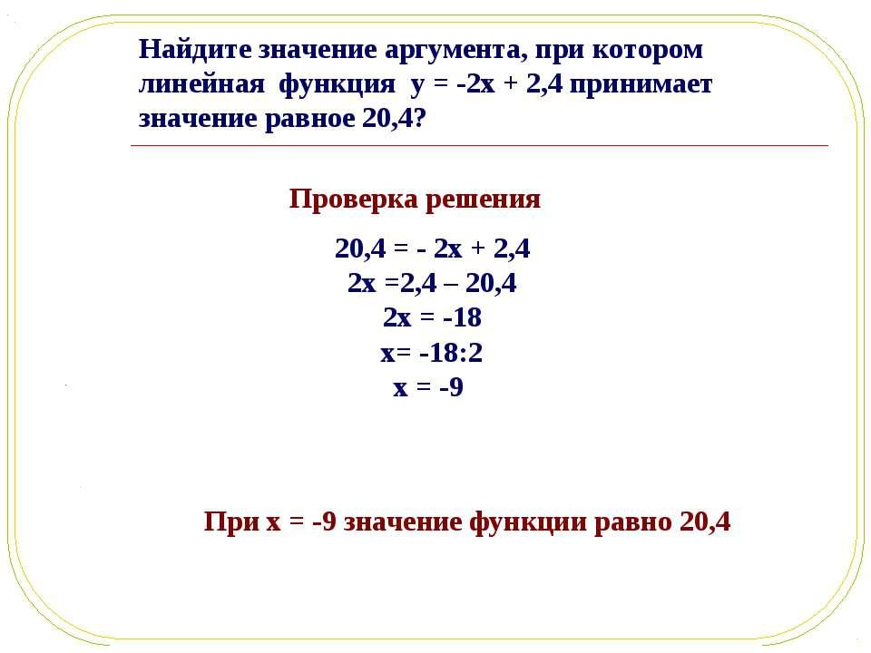 Найдите значение аргумента, при котором линейная функция y = -2x + 2,4 приним...