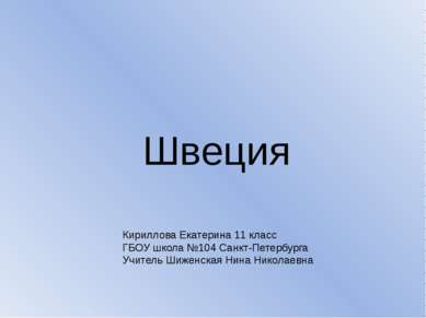 Швеция Кириллова Екатерина 11 класс ГБОУ школа №104 Санкт-Петербурга Учитель ...