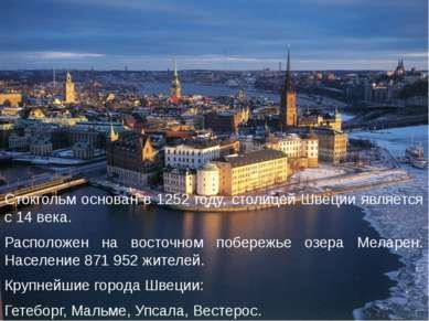 Стокгольм основан в 1252 году, столицей Швеции является с 14 века. Расположен...