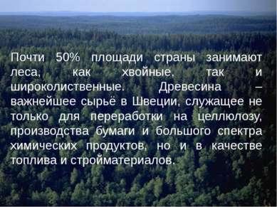 Почти 50% площади страны занимают леса, как хвойные, так и широколиственные. ...