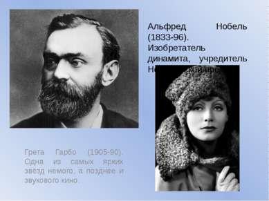 Грета Гарбо (1905-90). Одна из самых ярких звёзд немого, а позднее и звуковог...