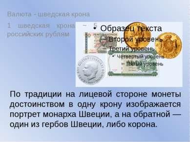 Валюта - шведская крона 1 шведская крона ~ 5 российских рублям По традиции на...