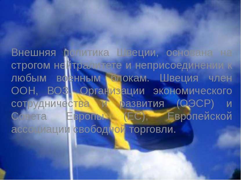 Внешняя политика Швеции, основана на строгом нейтралитете и неприсоединении к...