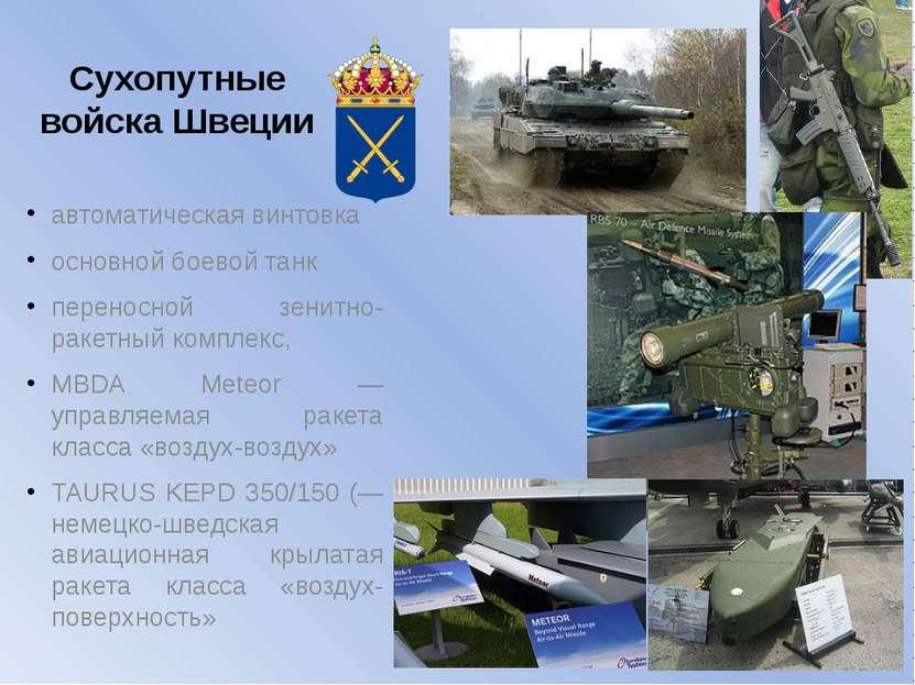 Сухопутные войска Швеции автоматическая винтовка основной боевой танк перенос...