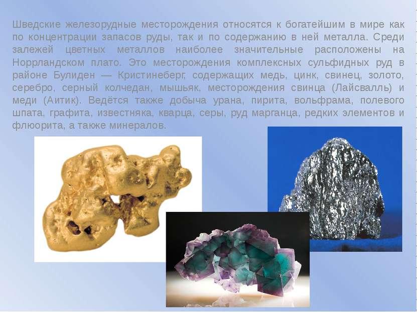 Шведские железорудные месторождения относятся к богатейшим в мире как по конц...