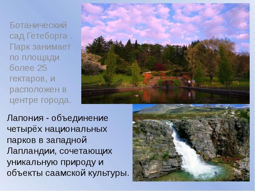 Ботанический сад Гетеборга . Парк занимает по площади более 25 гектаров, и ра...