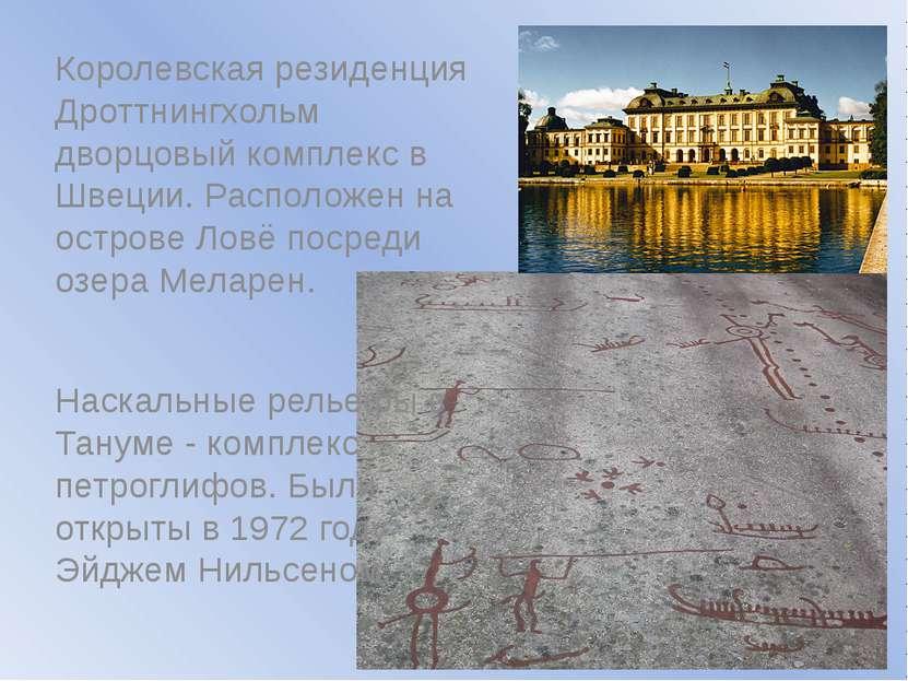 Королевская резиденция Дроттнингхольм дворцовый комплекс в Швеции. Расположен...